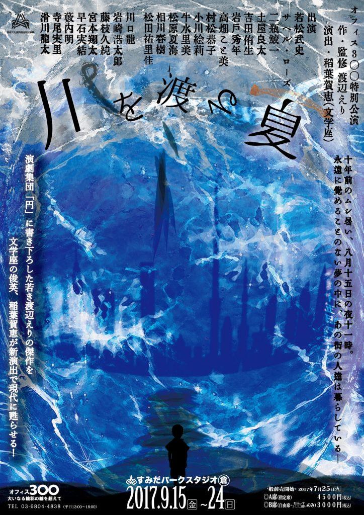 オフィス300特別公演『川を渡る夏』